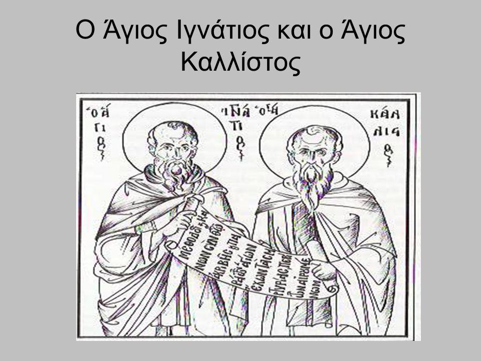 Ο Άγιος Ιγνάτιος και ο Άγιος Καλλίστος