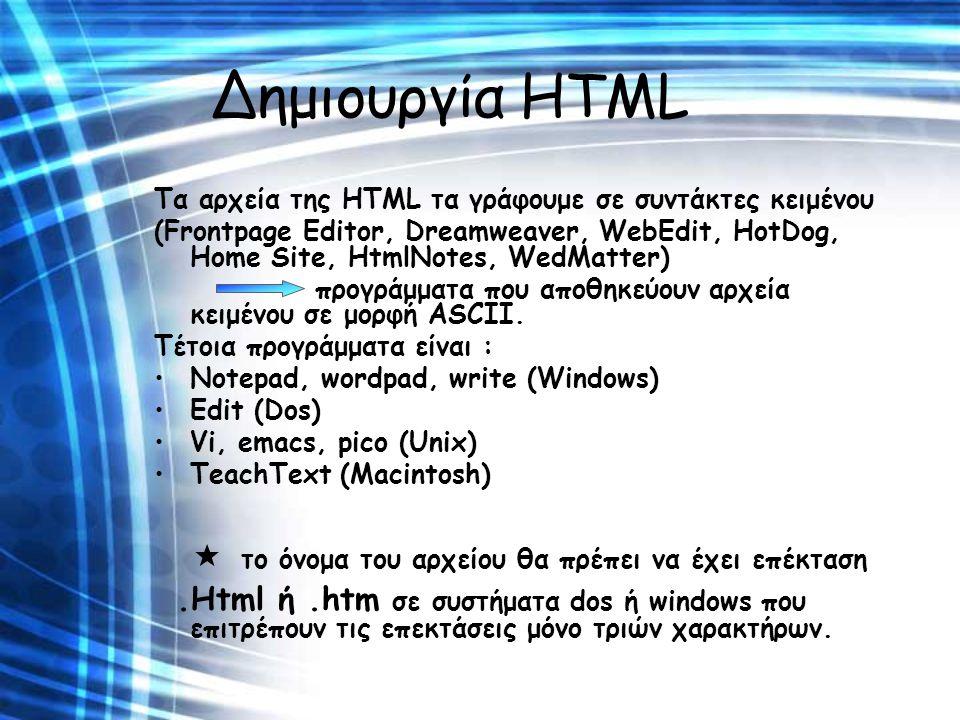 Δημιουργία HTML ⋆ το όνομα του αρχείου θα πρέπει να έχει επέκταση