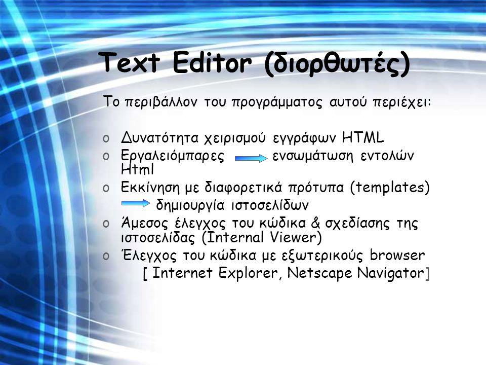 Text Editor (διορθωτές)