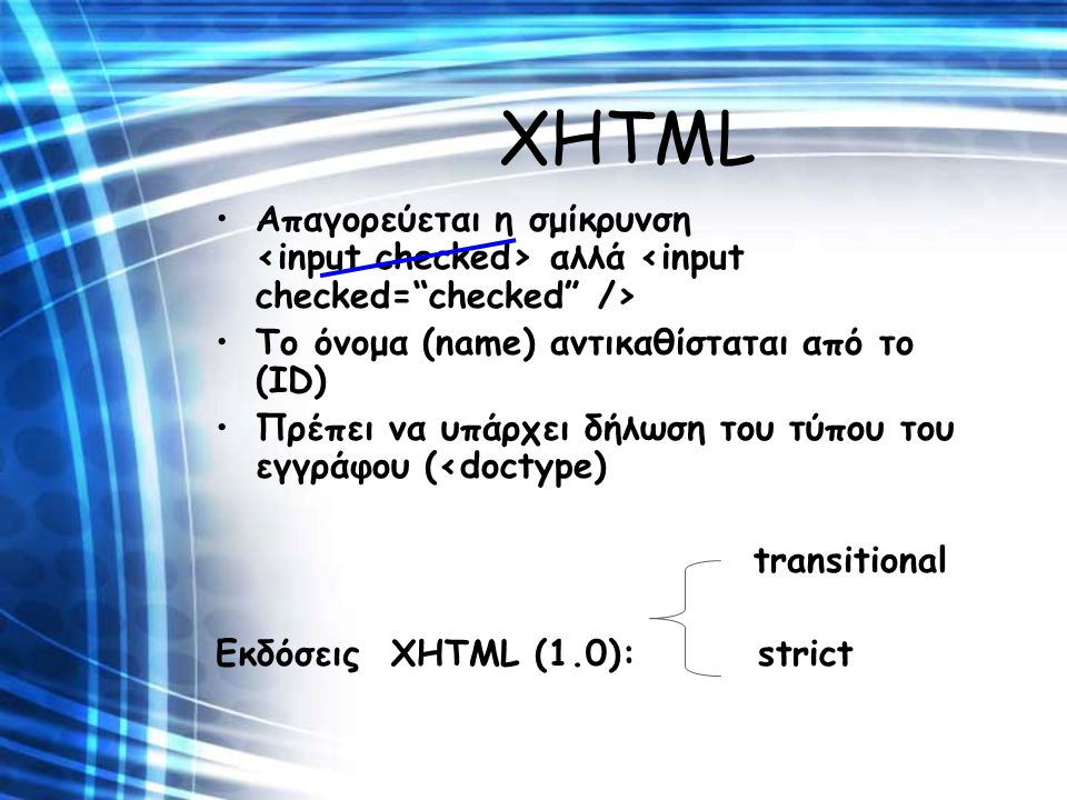 XHTML Απαγορεύεται η σμίκρυνση <input checked> αλλά <input checked= checked />