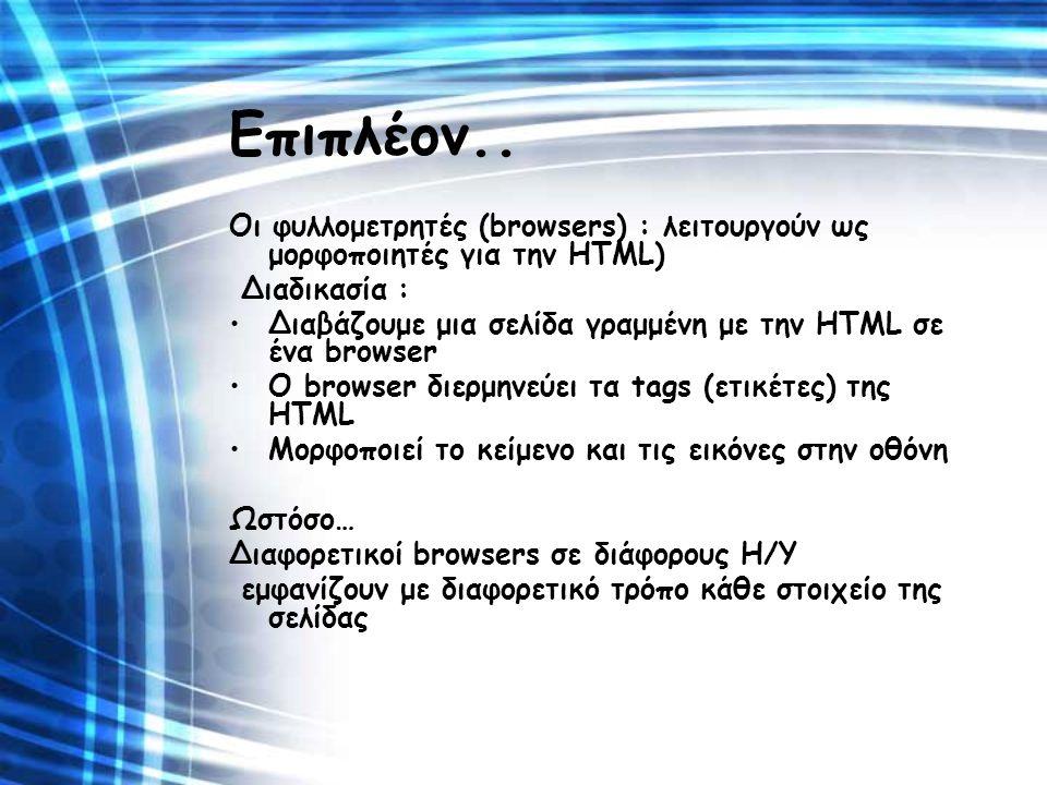 Επιπλέον.. Οι φυλλομετρητές (browsers) : λειτουργούν ως μορφοποιητές για την HTML) Διαδικασία :