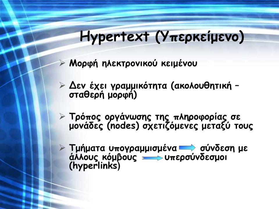 Hypertext (Υπερκείμενο)