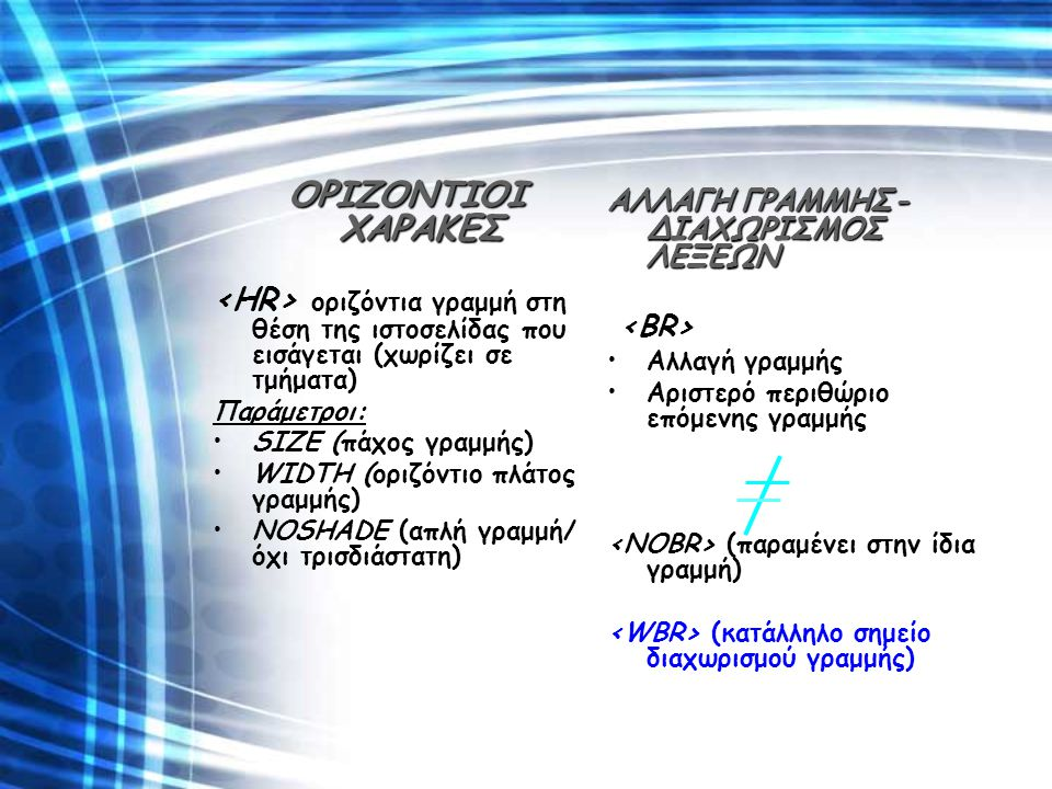 ΟΡΙΖΟΝΤΙΟΙ ΧΑΡΑΚΕΣ <HR> οριζόντια γραμμή στη θέση της ιστοσελίδας που εισάγεται (χωρίζει σε τμήματα)
