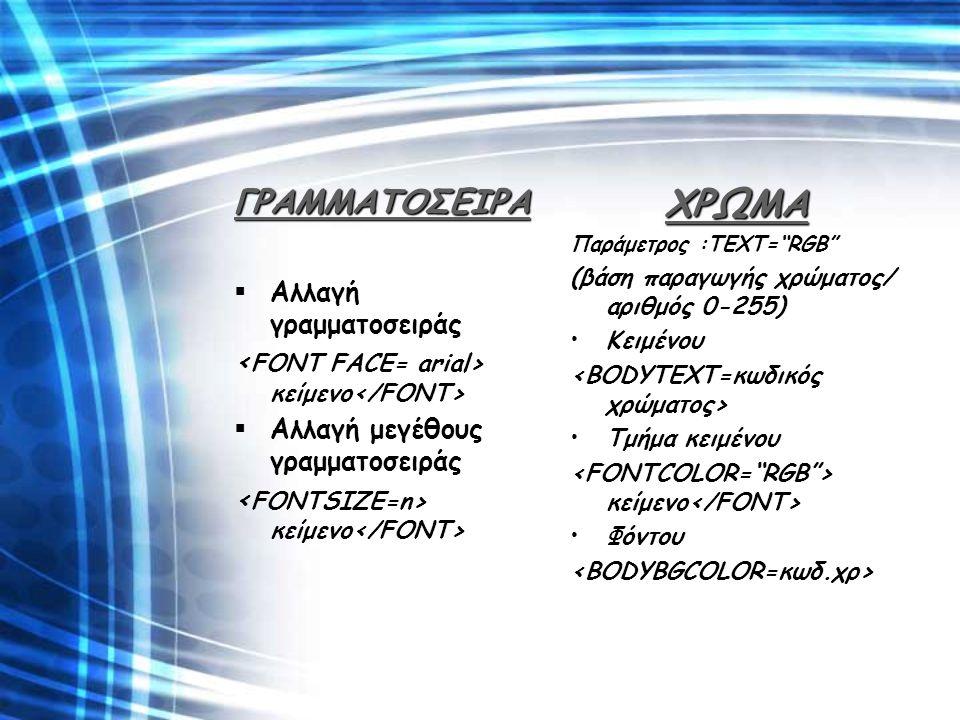 ΧΡΩΜΑ ΓΡΑΜΜΑΤΟΣΕΙΡΑ Αλλαγή γραμματοσειράς