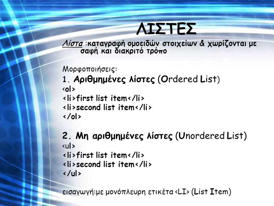ΛΙΣΤΕΣ 2. Μη αριθμημένες λίστες (Unordered List)