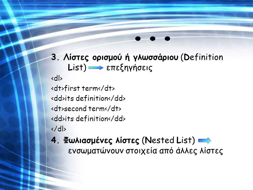 ... 3. Λίστες ορισμού ή γλωσσάριου (Definition List) επεξηγήσεις
