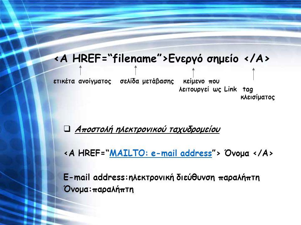 <A HREF= filename >Ενεργό σημείο </A> ετικέτα ανοίγματος σελίδα μετάβασης κείμενο που λειτουργεί ως Link tag κλεισίματος