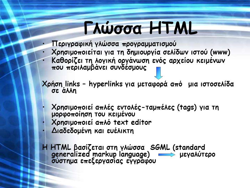 Γλώσσα HTML Περιγραφική γλώσσα προγραμματισμού