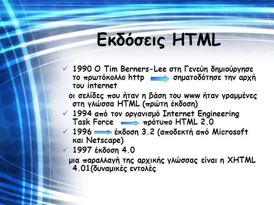 Εκδόσεις HTML 1990 Ο Tim Berners-Lee στη Γενεύη δημιούργησε το πρωτόκολλο http σηματοδότησε την αρχή του internet.