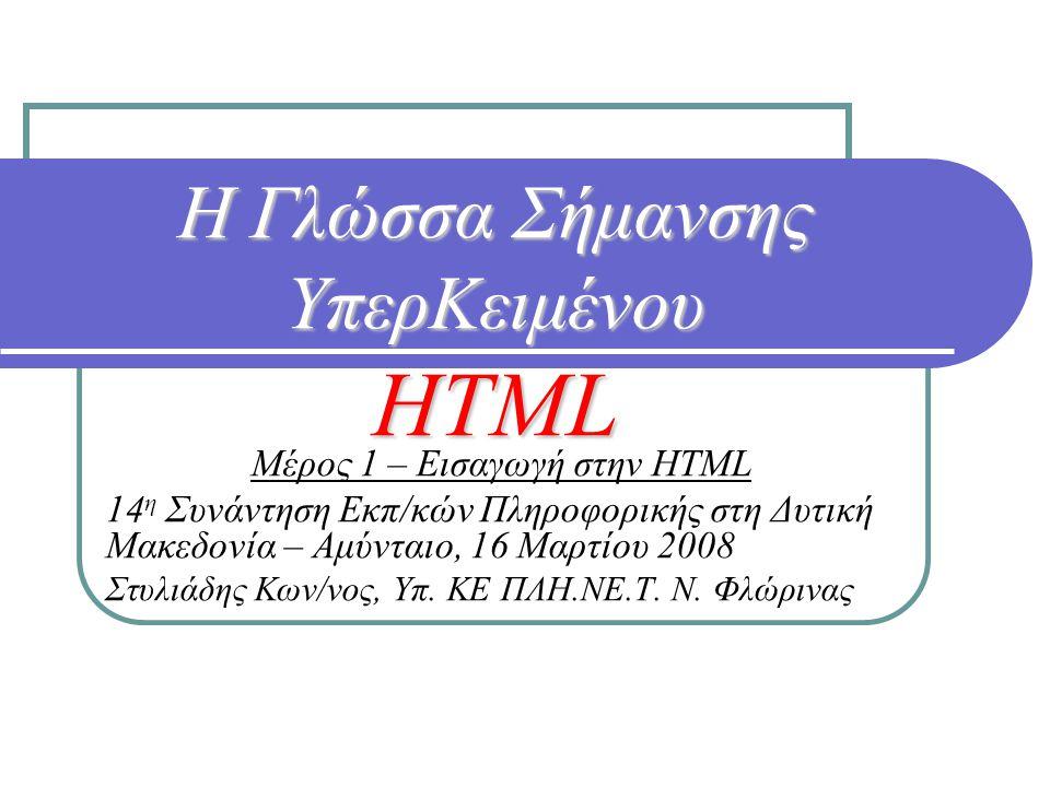 Η Γλώσσα Σήμανσης ΥπερΚειμένου HTML