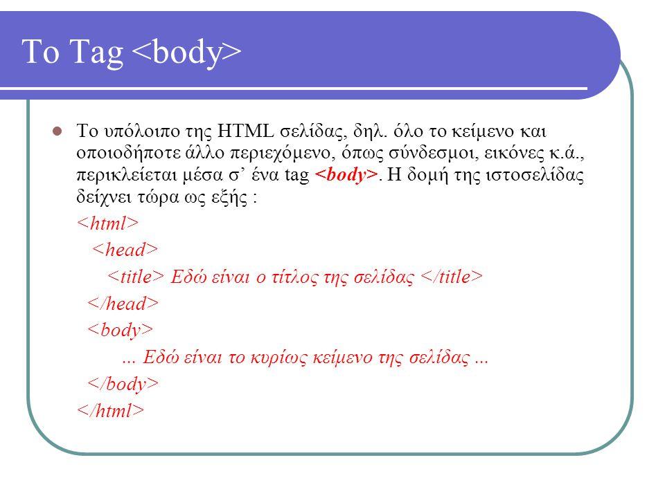 Το Tag <body>