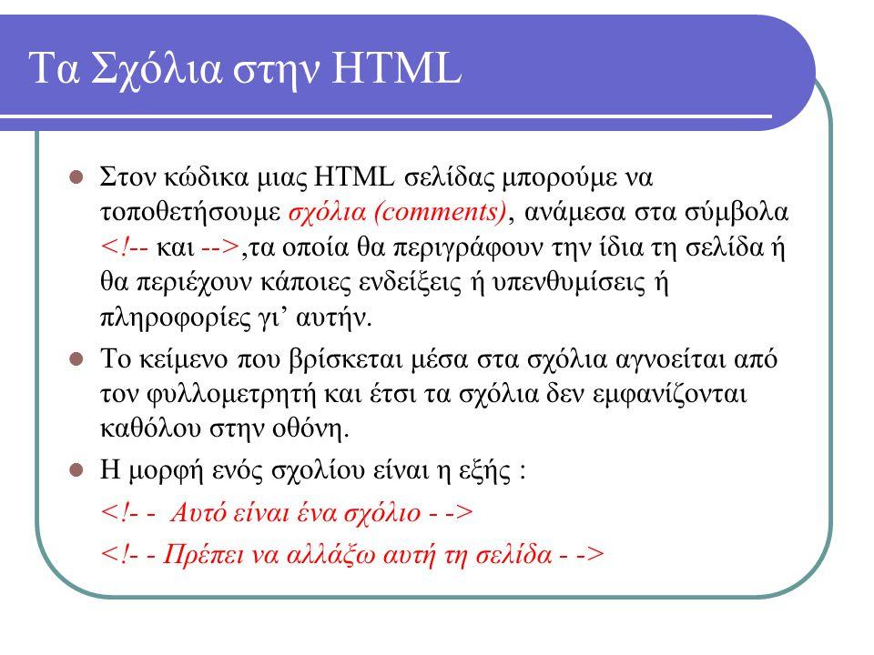 Τα Σχόλια στην HTML