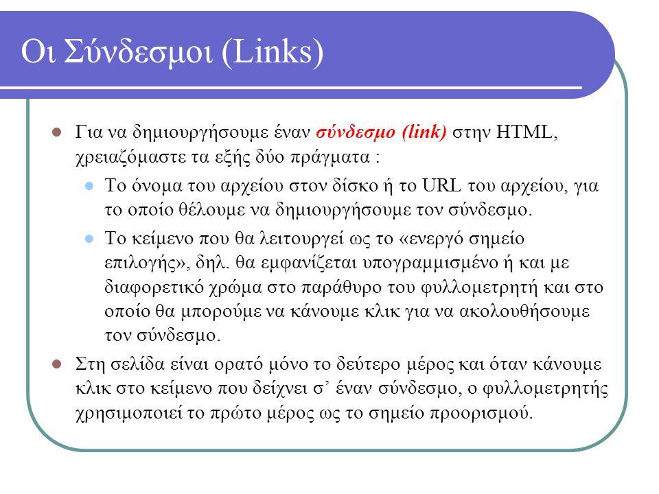 Οι Σύνδεσμοι (Links) Για να δημιουργήσουμε έναν σύνδεσμο (link) στην HTML, χρειαζόμαστε τα εξής δύο πράγματα :