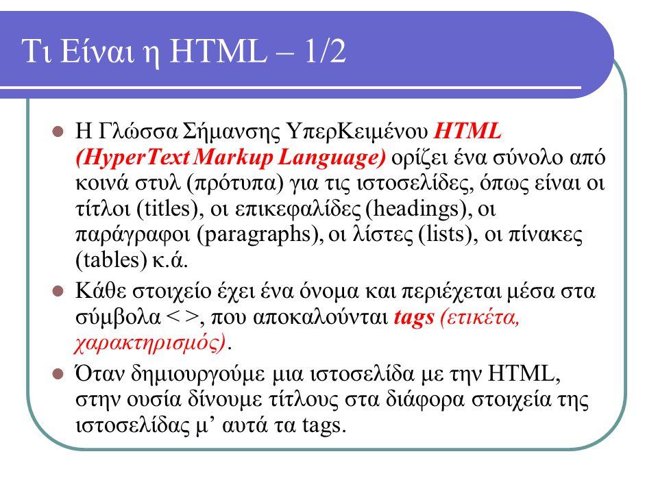 Τι Είναι η HTML – 1/2