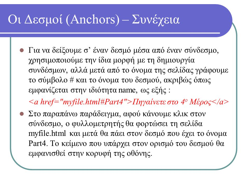 Οι Δεσμοί (Anchors) – Συνέχεια
