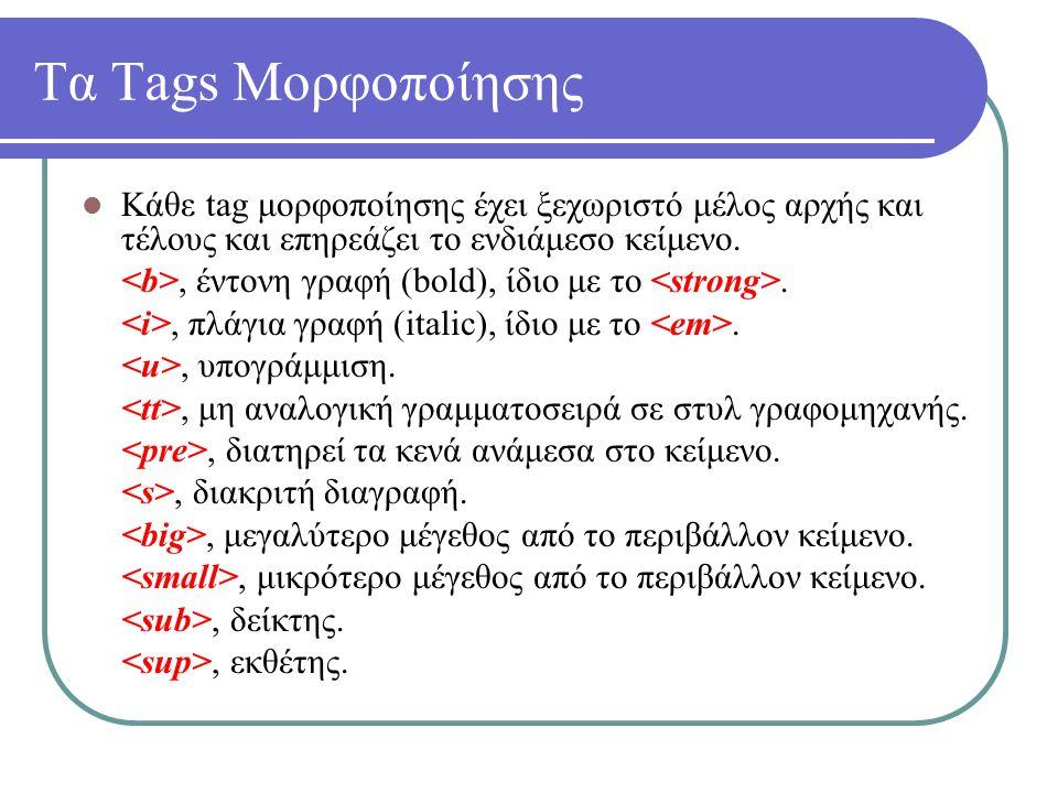 Τα Tags Μορφοποίησης Κάθε tag μορφοποίησης έχει ξεχωριστό μέλος αρχής και τέλους και επηρεάζει το ενδιάμεσο κείμενο.
