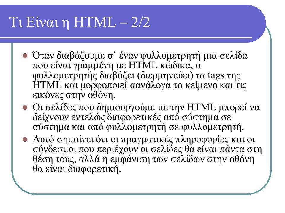 Τι Είναι η HTML – 2/2