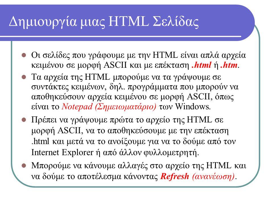 Δημιουργία μιας HTML Σελίδας