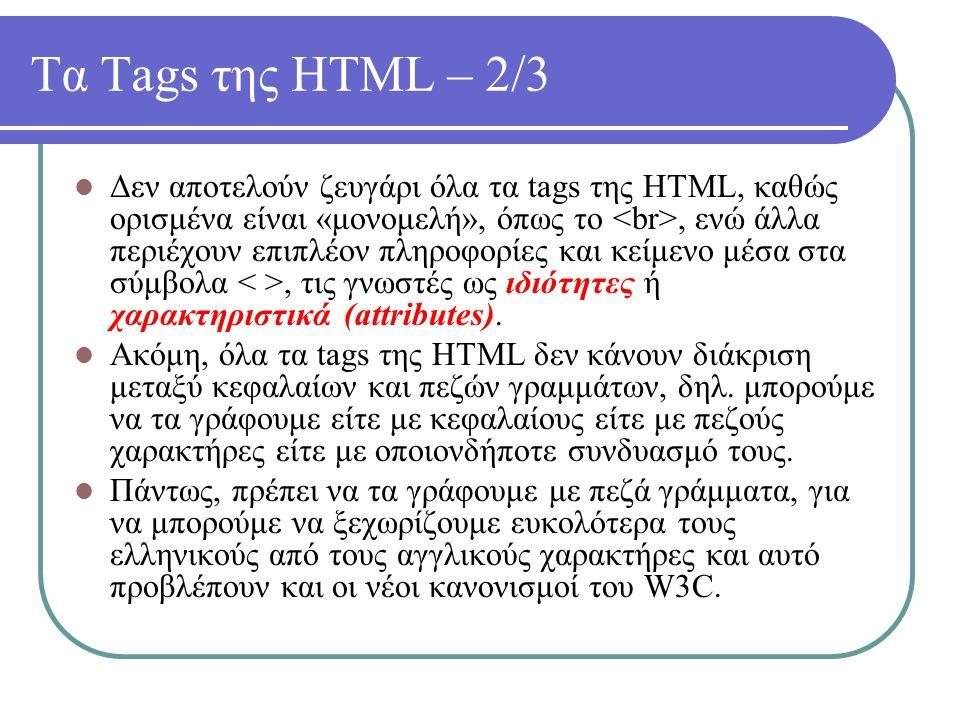 Τα Tags της HTML – 2/3