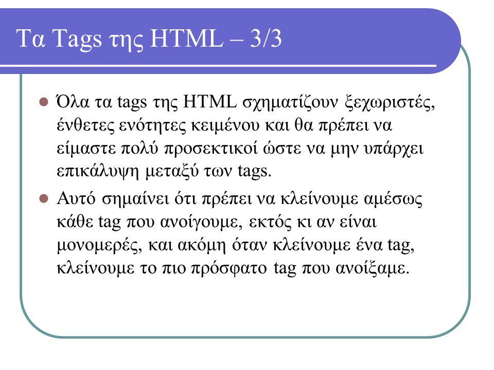 Τα Tags της HTML – 3/3