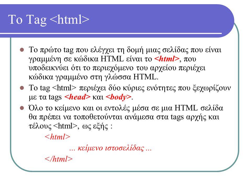Το Tag <html>