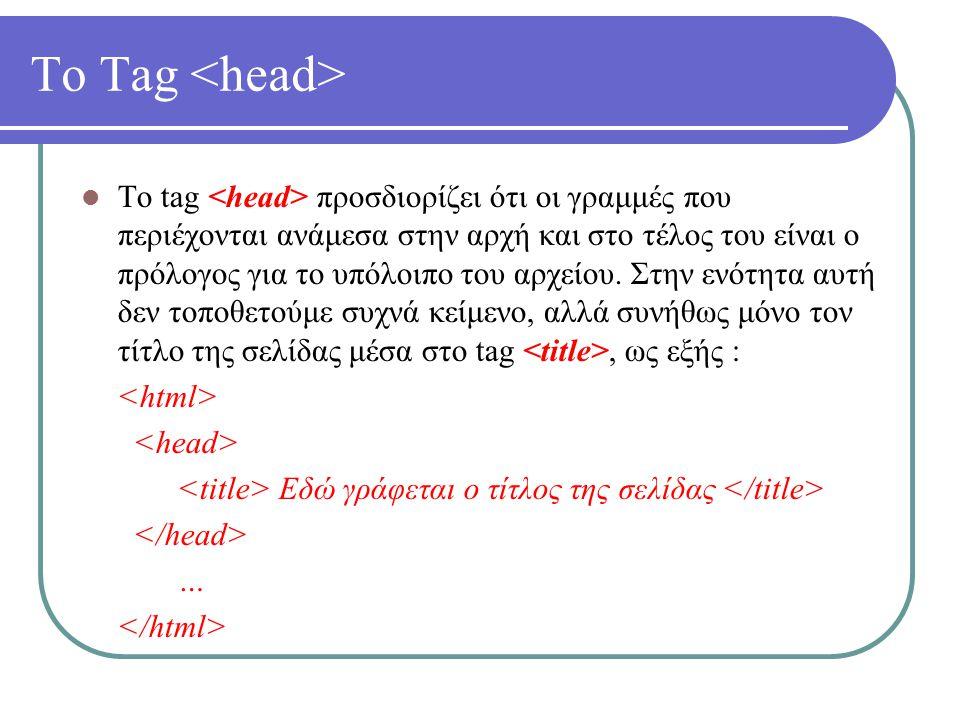 Το Tag <head>