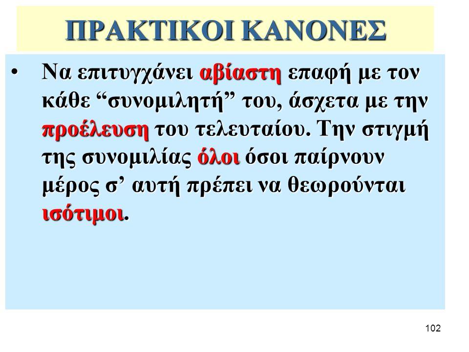 ΠΡΑΚΤΙΚΟΙ ΚΑΝΟΝΕΣ