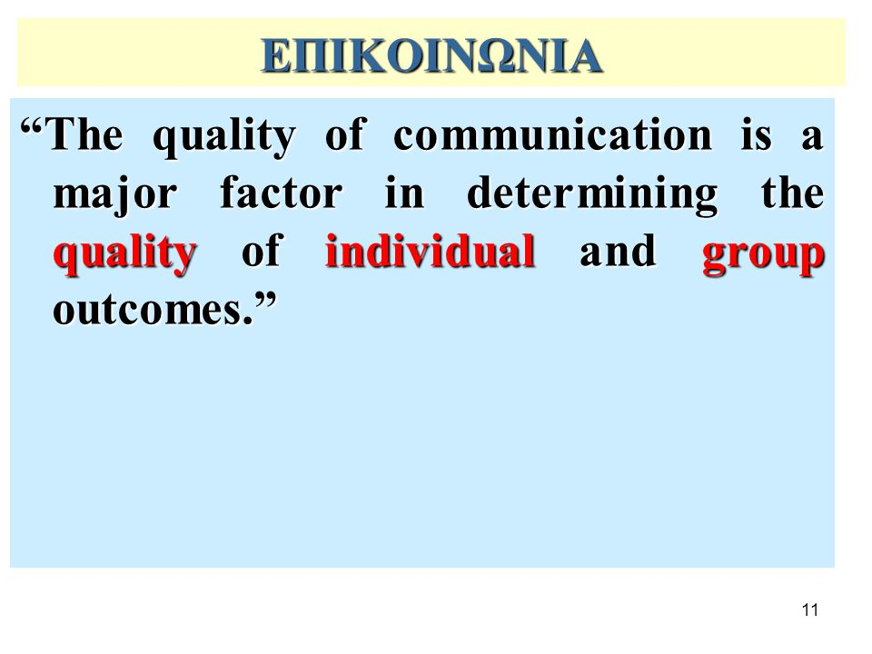 ΕΠΙΚΟΙΝΩΝΙΑ The quality of communication is a major factor in determining the quality of individual and group outcomes.