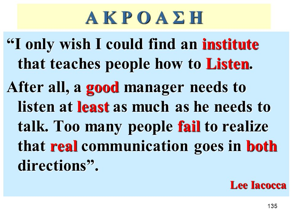 Α Κ Ρ Ο Α Σ Η I only wish I could find an institute that teaches people how to Listen.