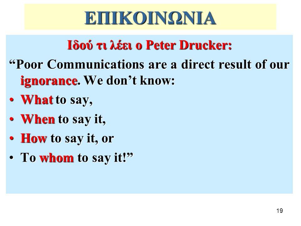 Ιδού τι λέει ο Peter Drucker: