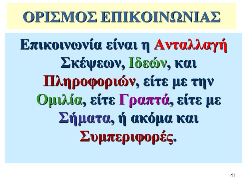 ΟΡΙΣΜΟΣ ΕΠΙΚΟΙΝΩΝΙΑΣ