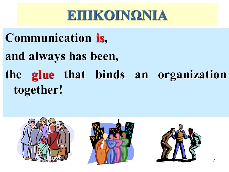 ΕΠΙΚΟΙΝΩΝΙΑ Communication is, and always has been,