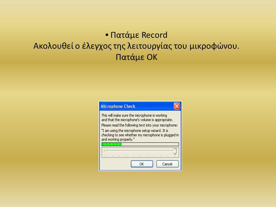 • Πατάμε Record Ακολουθεί ο έλεγχος της λειτουργίας του μικροφώνου