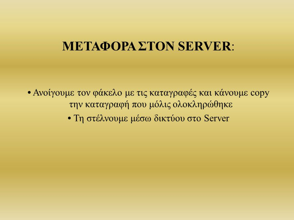 • Τη στέλνουμε μέσω δικτύου στο Server