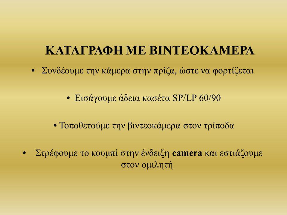 ΚΑΤΑΓΡΑΦΗ ΜΕ ΒΙΝΤΕΟΚΑΜΕΡΑ