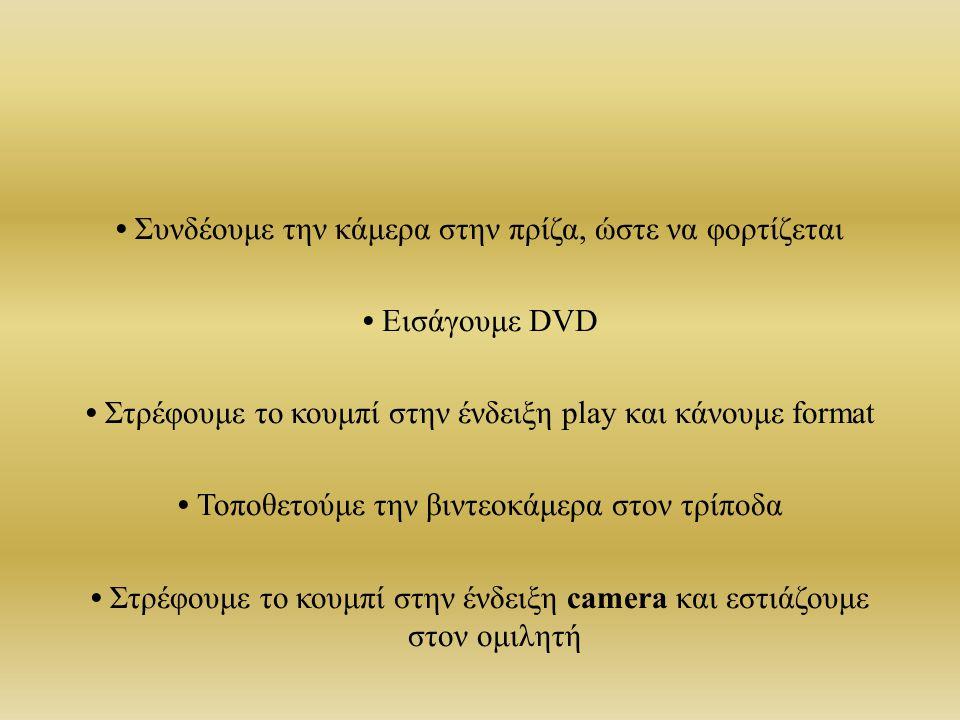 • Συνδέoυμε την κάμερα στην πρίζα, ώστε να φορτίζεται • Εισάγoυμε DVD