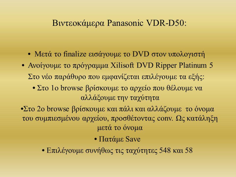 Βιντεοκάμερα Panasonic VDR-D50:
