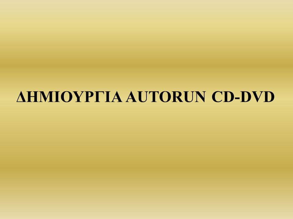 ΔΗΜΙΟΥΡΓΙΑ AUTORUN CD-DVD