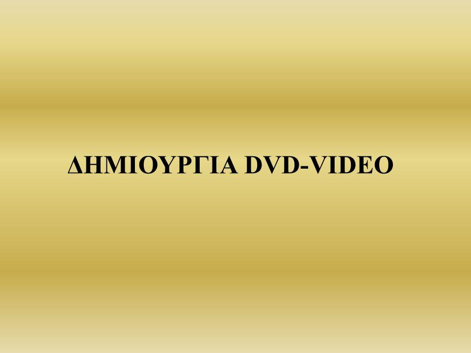 ΔΗΜΙΟΥΡΓΙΑ DVD-VIDEO