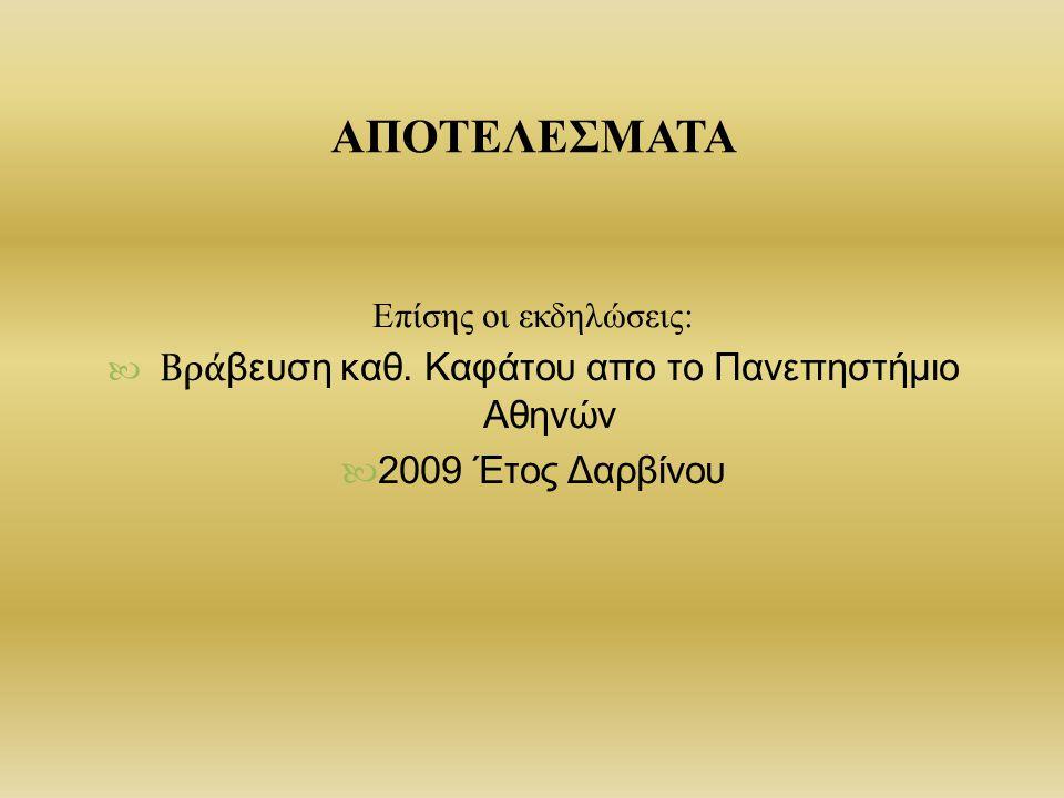Βράβευση καθ. Καφάτου απο το Πανεπηστήμιο Αθηνών