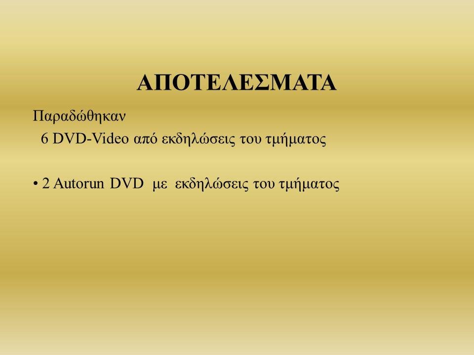 ΑΠΟΤΕΛΕΣΜΑΤΑ Παραδώθηκαν 6 DVD-Video από εκδηλώσεις του τμήματος