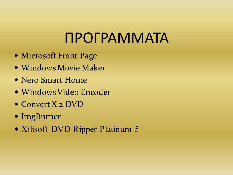 ΠΡΟΓΡΑΜΜΑΤΑ Xilisoft DVD Ripper Platinum 5 Microsoft Front Page