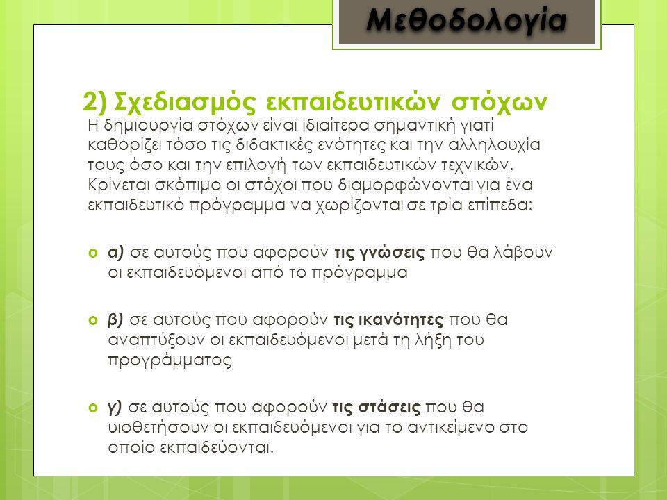2) Σχεδιασμός εκπαιδευτικών στόχων