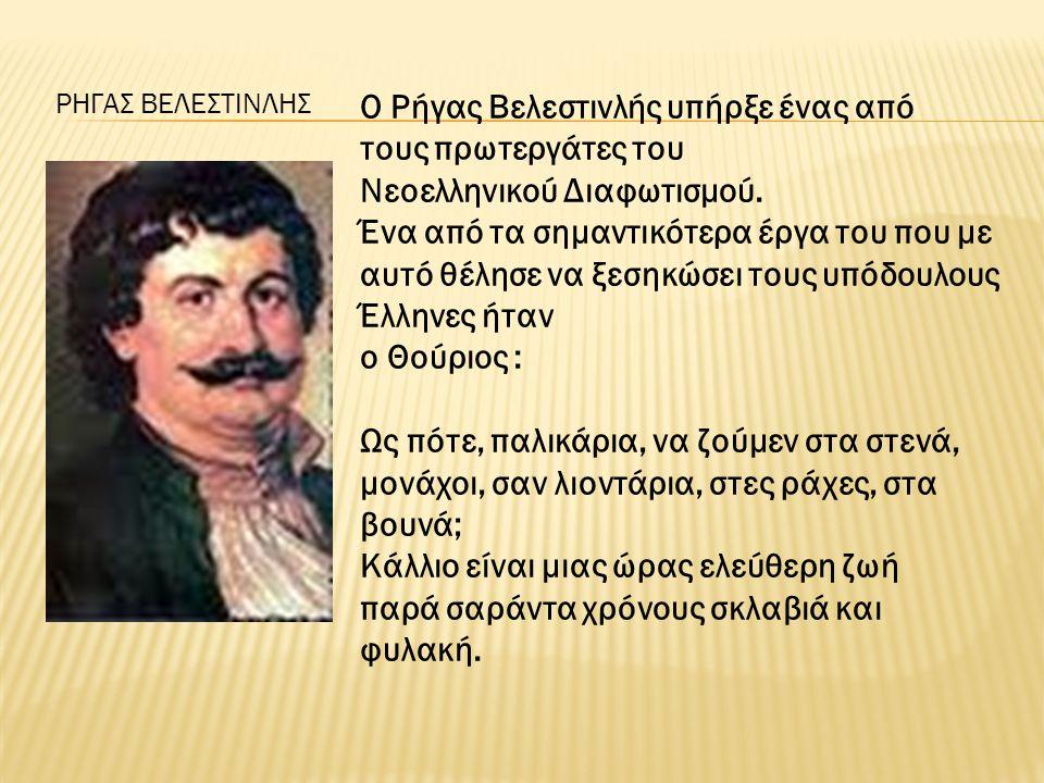 O Ρήγας Βελεστινλής υπήρξε ένας από τους πρωτεργάτες του