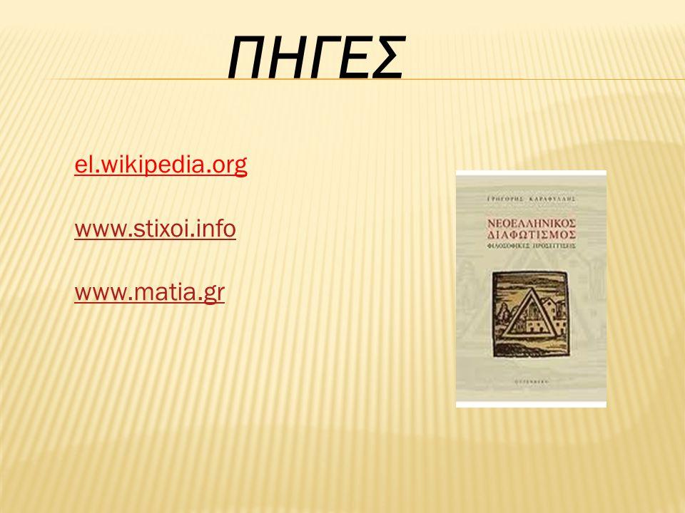 ΠΗΓΕΣ el.wikipedia.org www.stixoi.info www.matia.gr