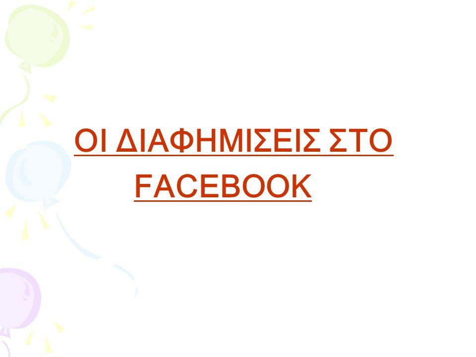 OI ΔΙΑΦΗΜΙΣΕΙΣ ΣΤΟ FACEBOOK