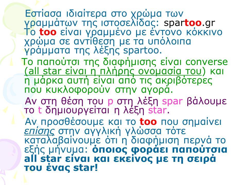 Εστίασα ιδιαίτερα στο χρώμα των γραμμάτων της ιστοσελίδας: spartoo