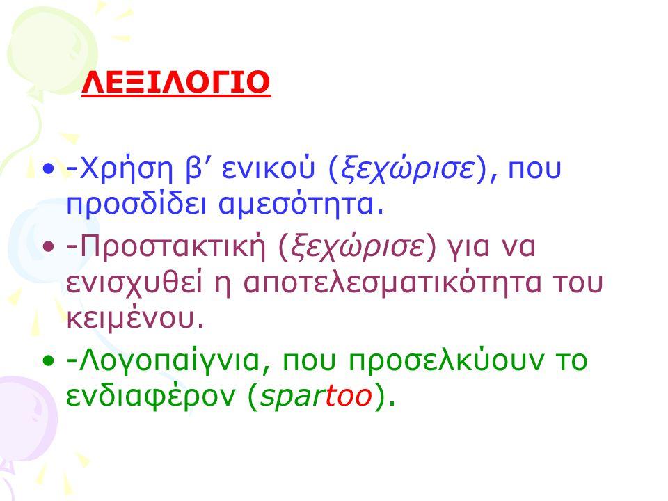 ΛΕΞΙΛΟΓΙΟ -Χρήση β' ενικού (ξεχώρισε), που προσδίδει αμεσότητα. -Προστακτική (ξεχώρισε) για να ενισχυθεί η αποτελεσματικότητα του κειμένου.