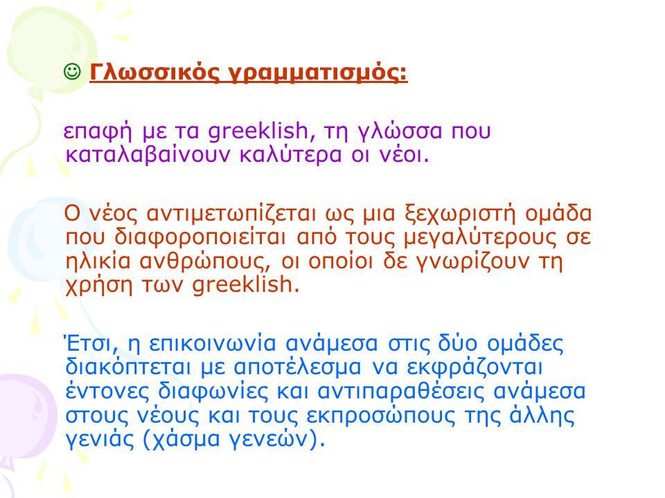  Γλωσσικός γραμματισμός: