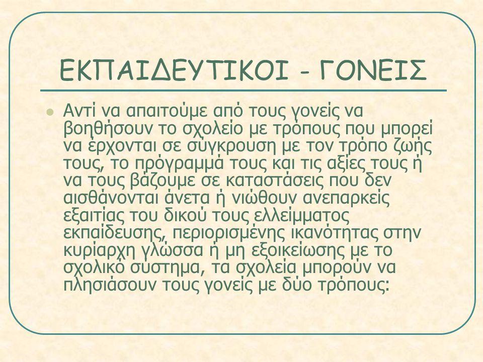 ΕΚΠΑΙΔΕΥΤΙΚΟΙ - ΓΟΝΕΙΣ